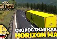 КРУТЕЙШАЯ КАРТА ДЛЯ НАВАЛА - HORIZON MAP! - Euro Truck Simulator 2