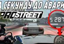 ФЕЙЛЫ НА СКОРОСТНЫХ ГОНКАХ В ЯПОНИИ! Need for Speed ProStreet