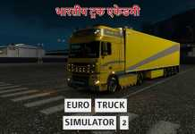 WORLD OF TRUCK EVENT ||EURO TRUCK SIMULATOR 2|| INDIAN SIDE DRIVING  #ets2hindi  #multiplayer