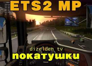 Покатушки по Европе - ETS 2 MP v1.39 | LIVE 3018