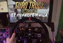 Euro Truck Simulator 2 от Первого лица / POV Trucking ETS2 Single Player